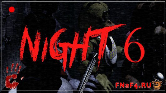 Five Nights at Freddy's 6 ночь