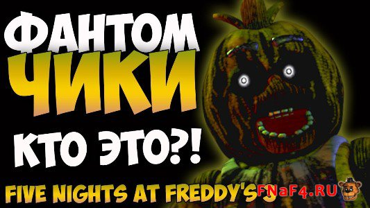 Фантом Чики Five Nights at Freddy's 3
