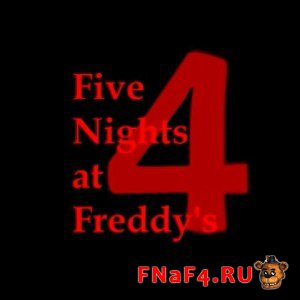 Five Nights at Freddy's 4 сохранение