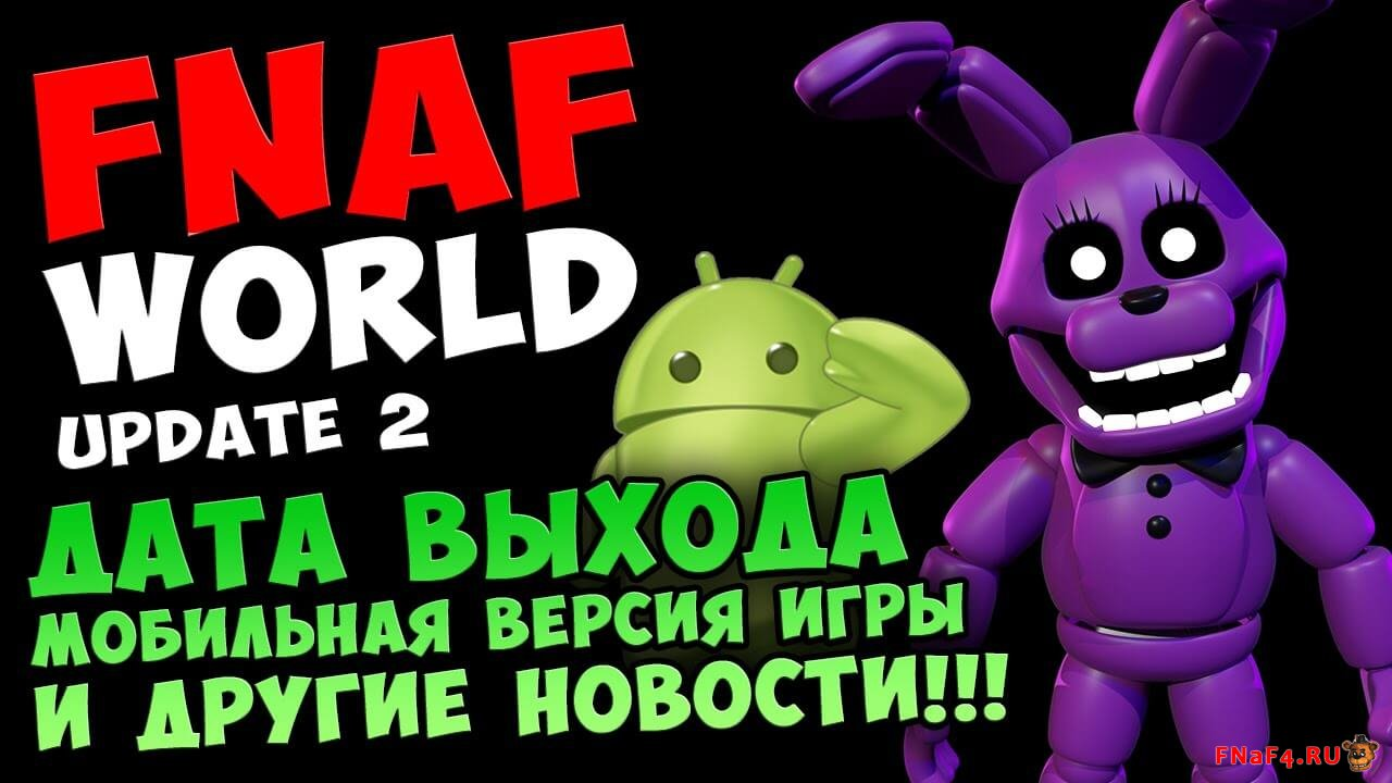 FNaF World update 2 на андроид