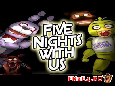 Игра Five Nights with US - Я аниматроник