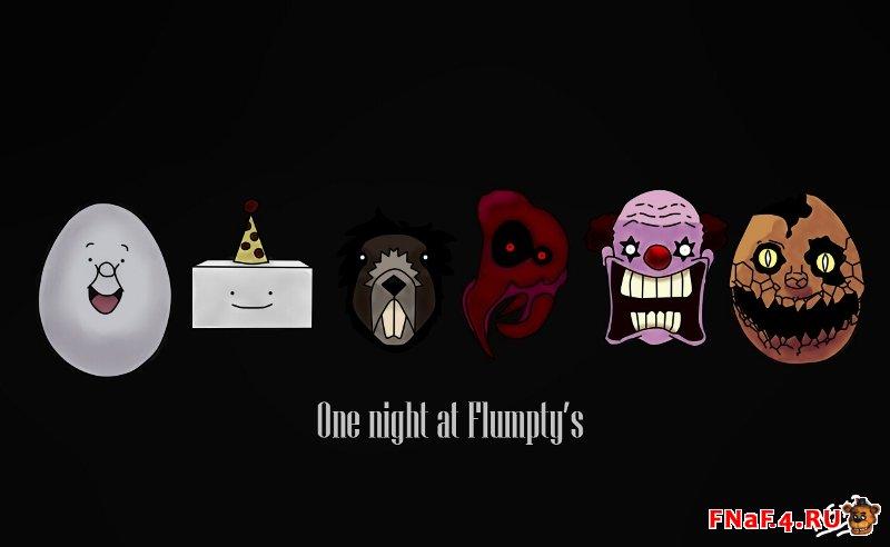 5 ночей с ¤йцом 2 скачать игру - фото 9