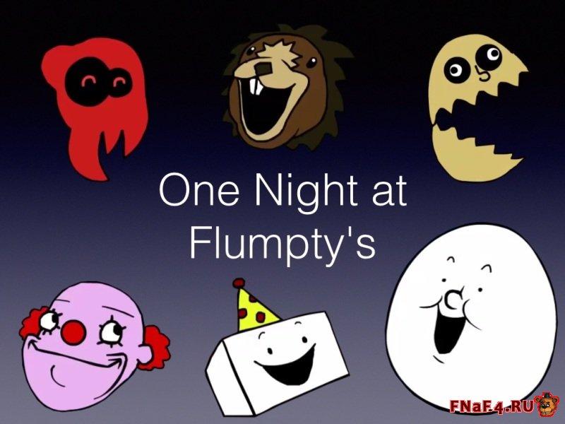 Скачать one night at flumpty's 2 игру.
