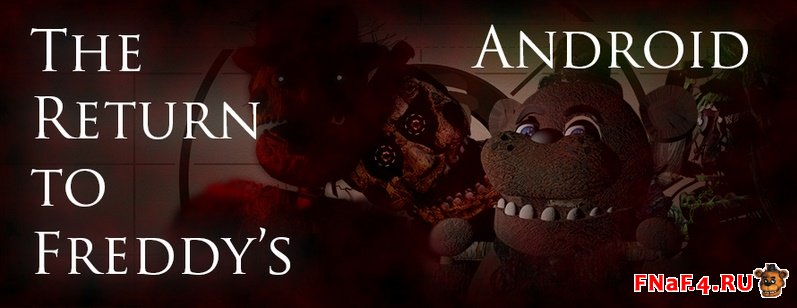 The Return to Freddy's на Андроид
