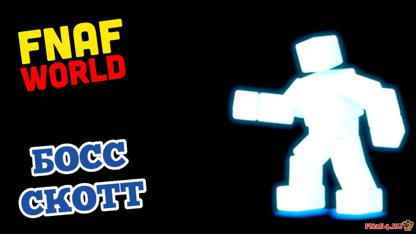 Босс Скотт Коутон в игре ФНаФ Ворлд, на что способен, интересные факты