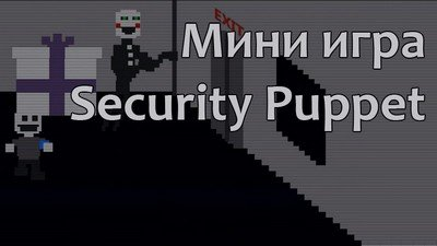 Мини игра Security Puppet
