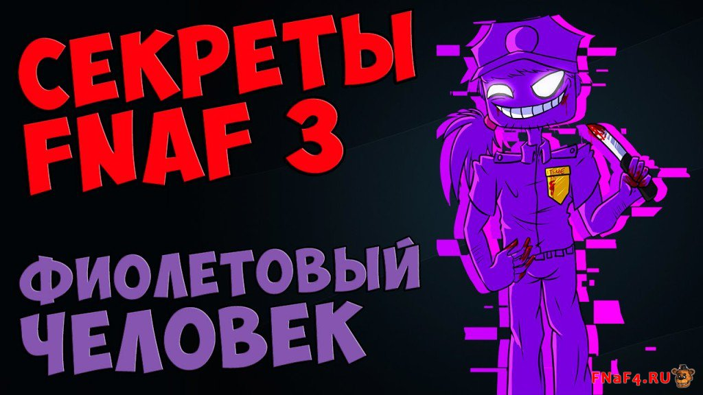 five nights at freddys 2 видео мини иг�� �мо��е��